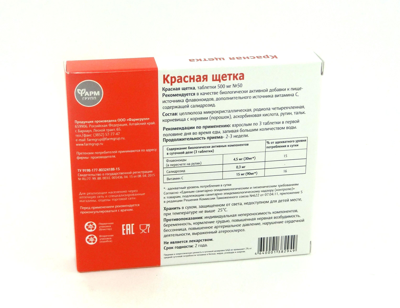Красная щетка от простатита отзывы масло простатит
